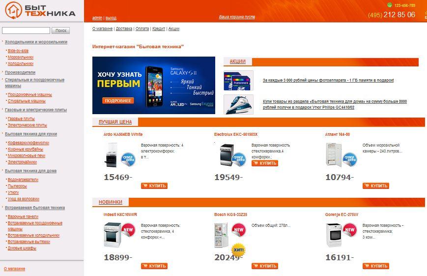 Интернет магазин на платформе битрикс отзывы редактирование регистрации битрикс